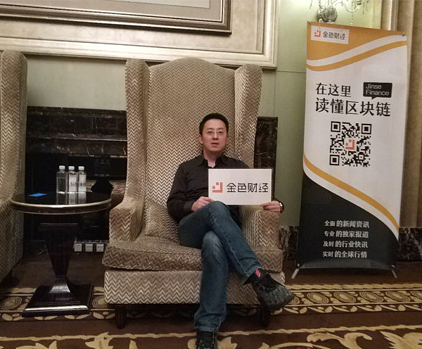 金丘科技CEO左鹏:做区块链+实体经济的连接器 成为最终活下来的1%