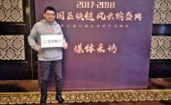 鼎铭金融董事长高东亮:区块链创造新金融 准备迎接区块链经济浪潮 | 独家专访
