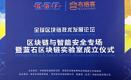 全球区块链技术发展论坛暨蓝石区块链实验室成立仪式在京举行