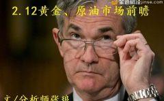 分析师张琅:2.12黄金、原油操作建议,趁胜追击