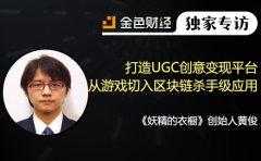 《妖精的衣橱》创始人黄俊:打造UGC创意变现平台 从游戏切入区块链杀手级应用 | 独家专访
