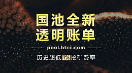 "BTCC矿池""国池""启用全新透明账单系统 比特币矿池服务费低至1%"