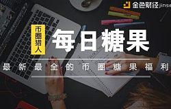 币圈猎人晚报(2018.2.12 星期一)