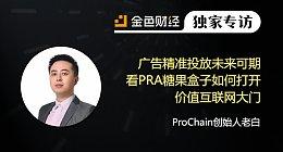 ProChain创始人老白:广告精准投放未来可期 看PRA糖果盒子如何打开价值互联网大门 | 独家专访