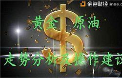 玉琪论金:2.21黄金强势下跌回调还会涨吗,黄金原油日内走势操作建议