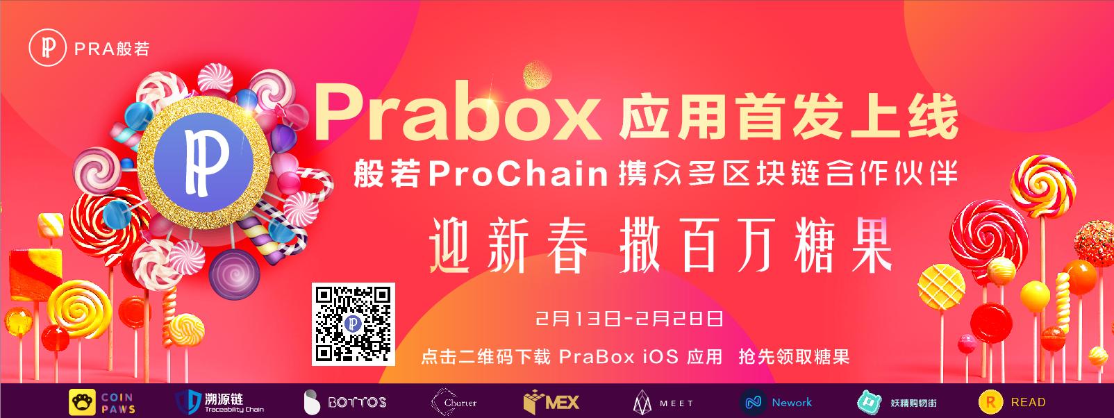 Prabox应用重磅上线 集合多个项目价值五百万糖果送币友