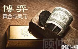顾仲翔:2.21美指傲骨犹存挽颜面,黄金中线多持续打脸!
