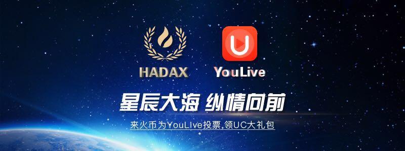 YouLive获得火币【HADAX】上币投票资质