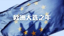 欧洲大选之年对欧元后期的走势影响