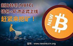 新比特币(NBTC):速来,千万年终奖大派送!