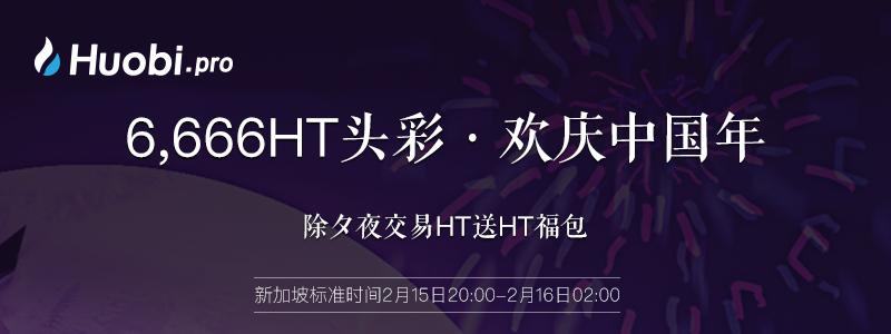 火币网6,666HT头彩,欢庆中国年,除夕夜交易HT送HT
