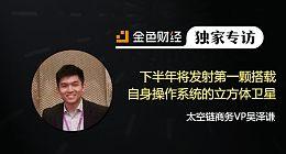 太空链商务VP吴泽谦:下半年将发射第一颗搭载自身操作系统的立方体卫星 | 独家专访