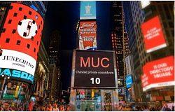 MUC纳斯达克大屏展播 宣布中国区活动进入倒计时