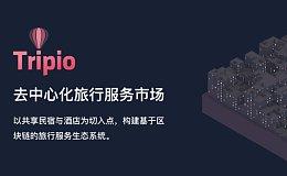 区块链在旅行住宿预订领域落地 Trip.io构建旅行服务生态系统