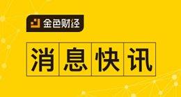 韩国政府欲施行加密货币交易所许可证制度 暴风区块链游戏THE ROSE上线 360推出首批区块猫限量5万丨《每日快讯精选》2月15日