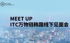 【快讯】ITC万物链韩国线下见面会
