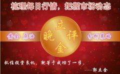 郭立金2.16:喜迎新春,金油齐涨逢低多为主题。