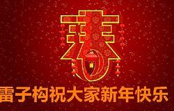 雷子构:2.16黄金反弹企稳,春节期间要不要空仓观望