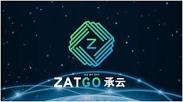 重大利好:ZatGo承云技术路线预示未来落地应用时间节点