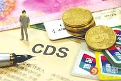 信用违约掉期市场离中国还有多远?