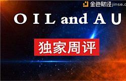 玉琪论金:2.18黄金明日行情走势分析及原油操作策略附解套