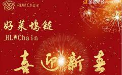 欢乐喜庆中国年,好莱坞HLW CHAIN给大家拜新年