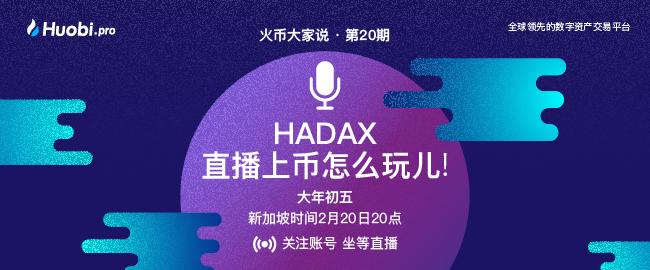 火币大家说·HADAX直播上币怎么玩