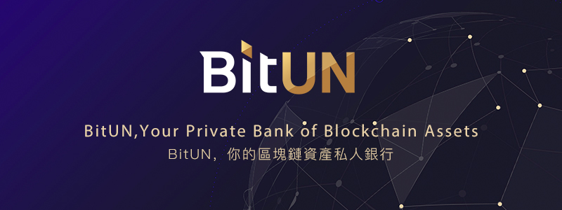 BitUN:2018年最具潜力的区块链项目