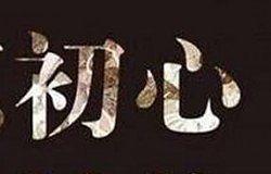 奚从凡:黄金晚间走势震荡走高为主