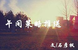 石彦枫:2.20春节接近尾声,黄金市场一度降温后市怎么看?