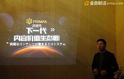 Primas参加中日区块链企业高端技术交流会 已逐渐在日本打开知名度