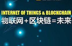 区块链重塑物联网世界