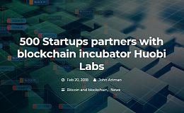 硅谷顶级孵化器500 Startups与火币旗下Huobi Lab合作 支持孵化区块链项目