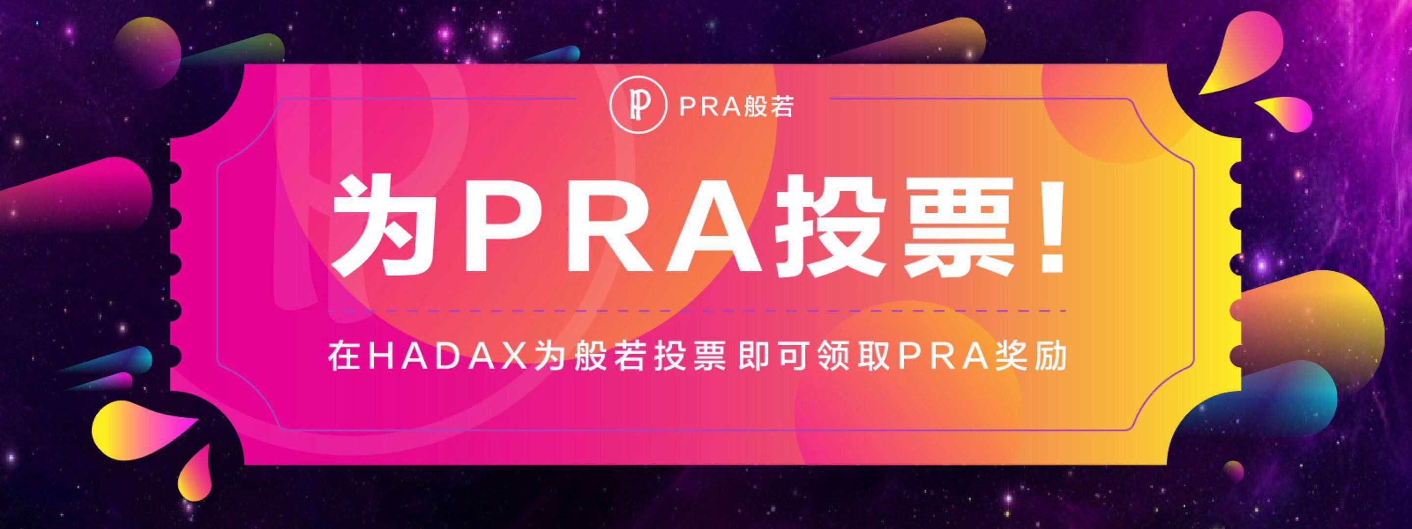上火币给PRA般若投票就送PRA