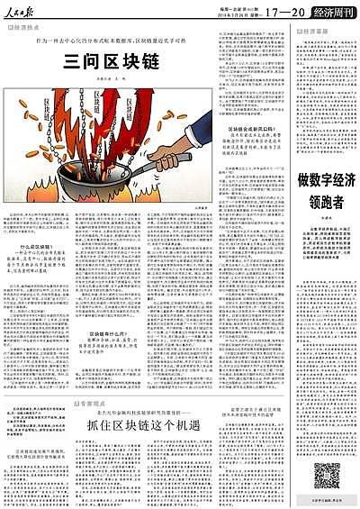 人民日报整版:呼吁政府大力支持区块链 做数字经济领跑者