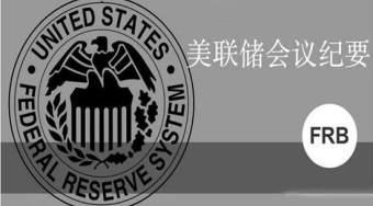 5月美联储会议纪要或为美联储加息和缩表提供指引