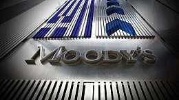 穆迪意外下调中国评级 展望由负面调至稳定
