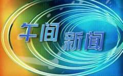 """【黄金午间新闻】2017.2.17日美元终结""""十连涨""""避险回归 黄金突破1240线"""