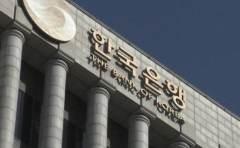 韩国央行连续11个月基准利率按兵不动 促韩元大幅上涨