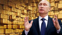 俄罗斯增持黄金储备或在年底超过中国 增持黄金为对冲市场风险