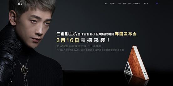 全球首台基于区块链的电脑——三角形主机抢滩韩国市场