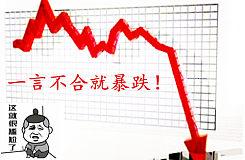李多颖:欧佩克大会开幕油价闪崩 原油后市怎么操作?