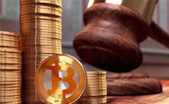 央行加强比特币监管应是重大利好  行业规范有助比特币长远发展