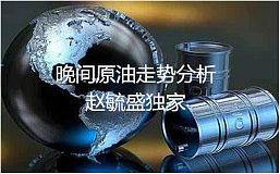 赵.毓.盛:5.25原油、中远黑角、迈鸿润滑剂、亚商燃宝晚间布局