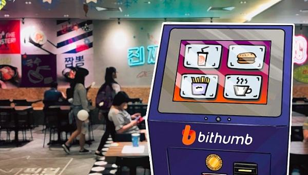 韩国交易所Bithumb将基于区块链为小企业提供全面解决方案 将支持数字资产支付