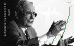 比特币应该成为货币OR投机品?