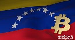比特币帮助委内瑞拉家庭避免饥饿