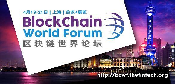2018区块链世界论坛4月19日登陆上海 共同见证区块链腾飞