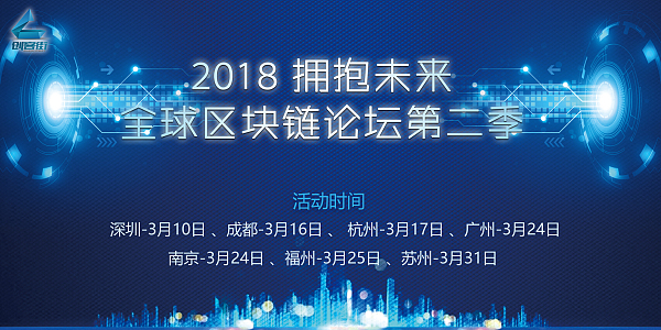 2018拥抱未来,全球区块链第二季,首轮7场报名通道已开启