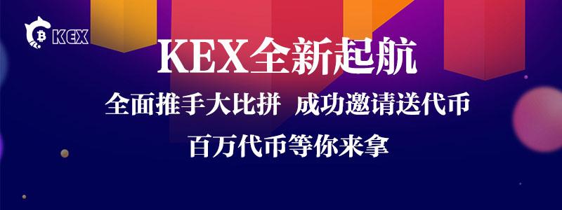 KEX韩国站全新起航 平台重磅福利 你准备好了吗?